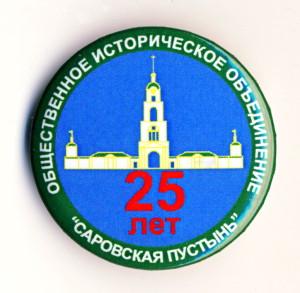 С2 2015.04 Общественное ИО СП 25 лет 38мм ж бул