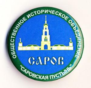 С2 2015.04 Общественное ИО СП Саров 38мм ж бул