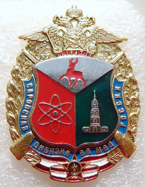 С2 Саровская дивизия ВВ МВД 4 35х46 винт