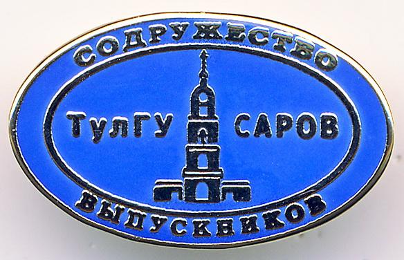 С2 ТулГУ САРОВ 24х15 жм цанга-Кочанков