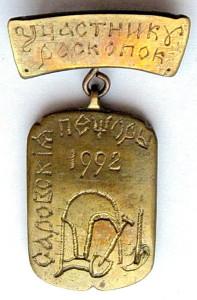 С211 СП Участнику раскопок 1992
