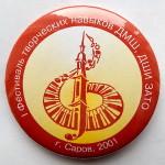 С213 1 фестиваль ДМШ, ДШИ ЗАТО Саров 2001