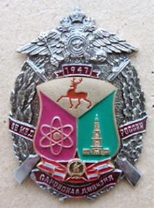 С223 Саровская дивизия ВВ МВД Исаков