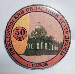 С229 НО театр драмы 50 лет