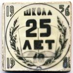 С3 1981 25 лет 10 школа 27 фото на фольг гентинаксе-Домрачев