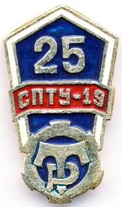 С3 1988 СПТУ-16 25 лет 25х42