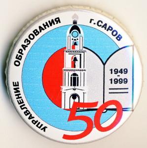 С3 1999 УПРАВЛЕНИЕ ОБРАЗОВАНИЯ г.САРОВ 50