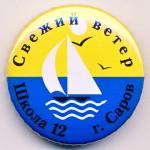 С3 2000-е Школа 12 Свежий ветер 39 жесть бул-Кочанков