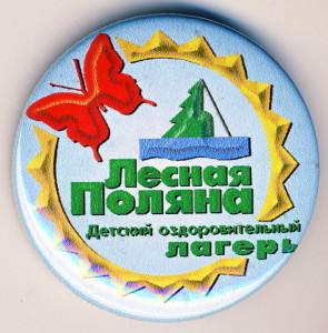 С3 2001 Детский оздоровительный лагерь Лесная Поляна
