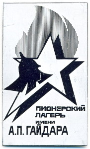 С3 пл им.Гайдара 32х53 игла