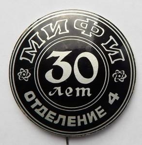 С307 30 лет МИФИ