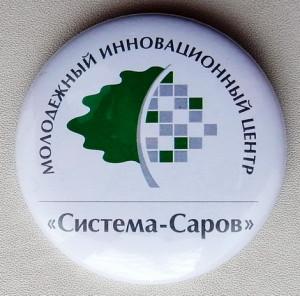 С326 МОЛОДЕЖНЫЙ ИННОВАЦИОННЫЙ ЦЕНТР «Система-Саров»-Кочанков