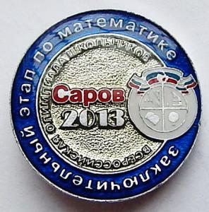 С327 всероссийская олимпиада школьников по матем Саров 2013-Кочанков