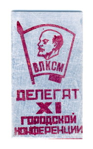 С4 1970 Делегат XI гор.конф. 19х33мм ал игла