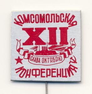 С4 1971 XII комс.конф. 26мм ал игла