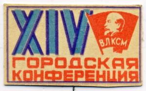 С4 1973 XIV городская конференция ВЛКСМ картон игла 50х29-Егоршин