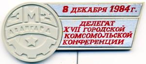 С4 1984 Делегат XVII ГКК 87х37-Кочанков