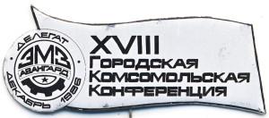 С4 1986 Делегат XVIII ГКК Авангард 51х18-Кочанков