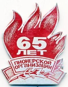 С4 1987 65 лет пионерии 30х38 игла