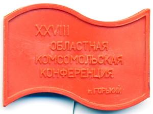 С4 1987 XXVIII областная КК 54х39