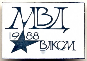 С4 1988 МВД ВЛКСМ стекло на ал 37х25