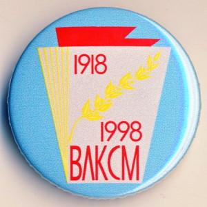 С4 1998 ВЛКСМ 1918