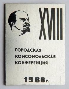 С411 XVIII ГОРОДСКАЯ КОМСОМОЛЬСКАЯ КОНФЕРЕНЦИЯ 1986