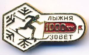 С5 1979 ЛЫЖНЯ ЗОВЕТ 1000 КМ