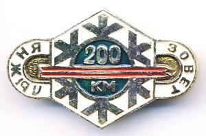С5 1979 ЛЫЖНЯ ЗОВЕТ 200 КМ