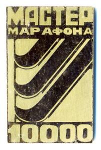 С5 1980-е МАСТЕР марафона 10000 22х35 лат