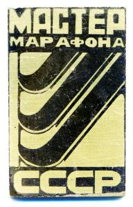 С5 1980-е МАСТЕР марафона СССР 22х35 лат