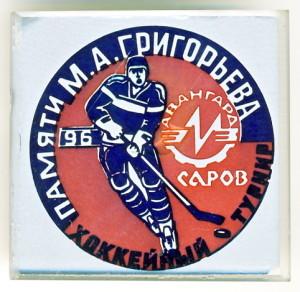 С5 1996 Хоккейный турнир памяти ГРИГОРЬЕВА