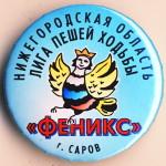 С5 2000 Феникс 38 а бул-Домрачев