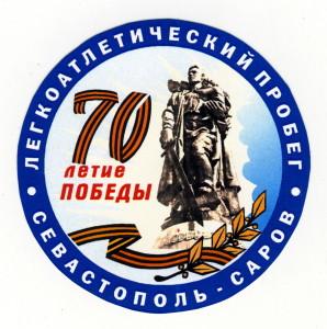 С5 2015.05 Пробег Севастополь-Саров 70мм бум