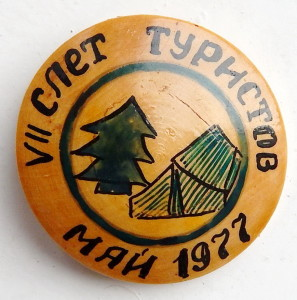 С503 VII слет туристов май 1977-дерево-Токмачёв