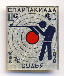 С504 ЦС ФиС 1979 Савельев