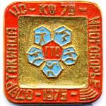 С507 Спартакиада ЦС-КФ 79 1976