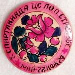 С510 X Спартакиада ЦС КФК-79 1977