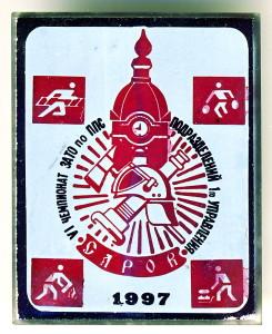 С525 IV чемпионат ЗАТО по ППС 1997 Колесова