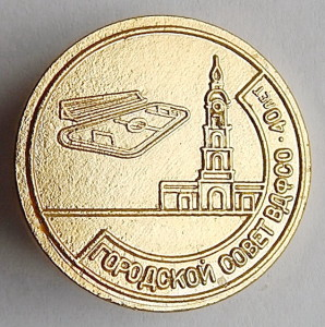 С526 Городской совет ВДФСО 40 лет