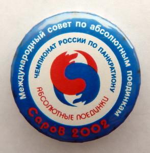 С527 Чемпионат России по панкратиону Саров 2002