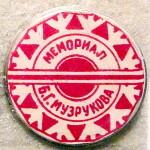 С527 I мемориал Б.Г.Музрукова