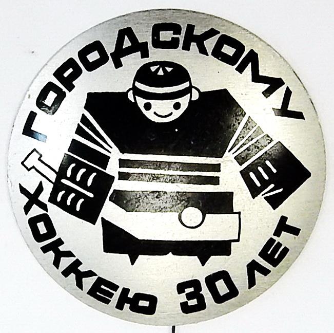 С531 Городскому хоккею 30 лет 51мм