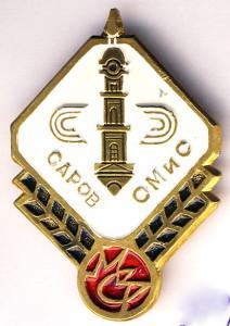 С532 Саров ОМиС