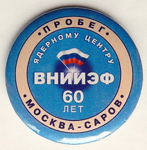 С540 Пробег Москва-Саров ВНИИЭФ 60 лет