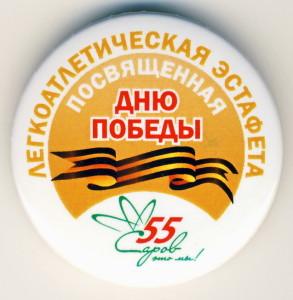 С543 ЛА ЭСТАФЕТА посвящённая ДНЮ ПОБЕДЫ 2009