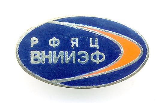 В1 2006 РФЯЦ ВНИИЭФ овал