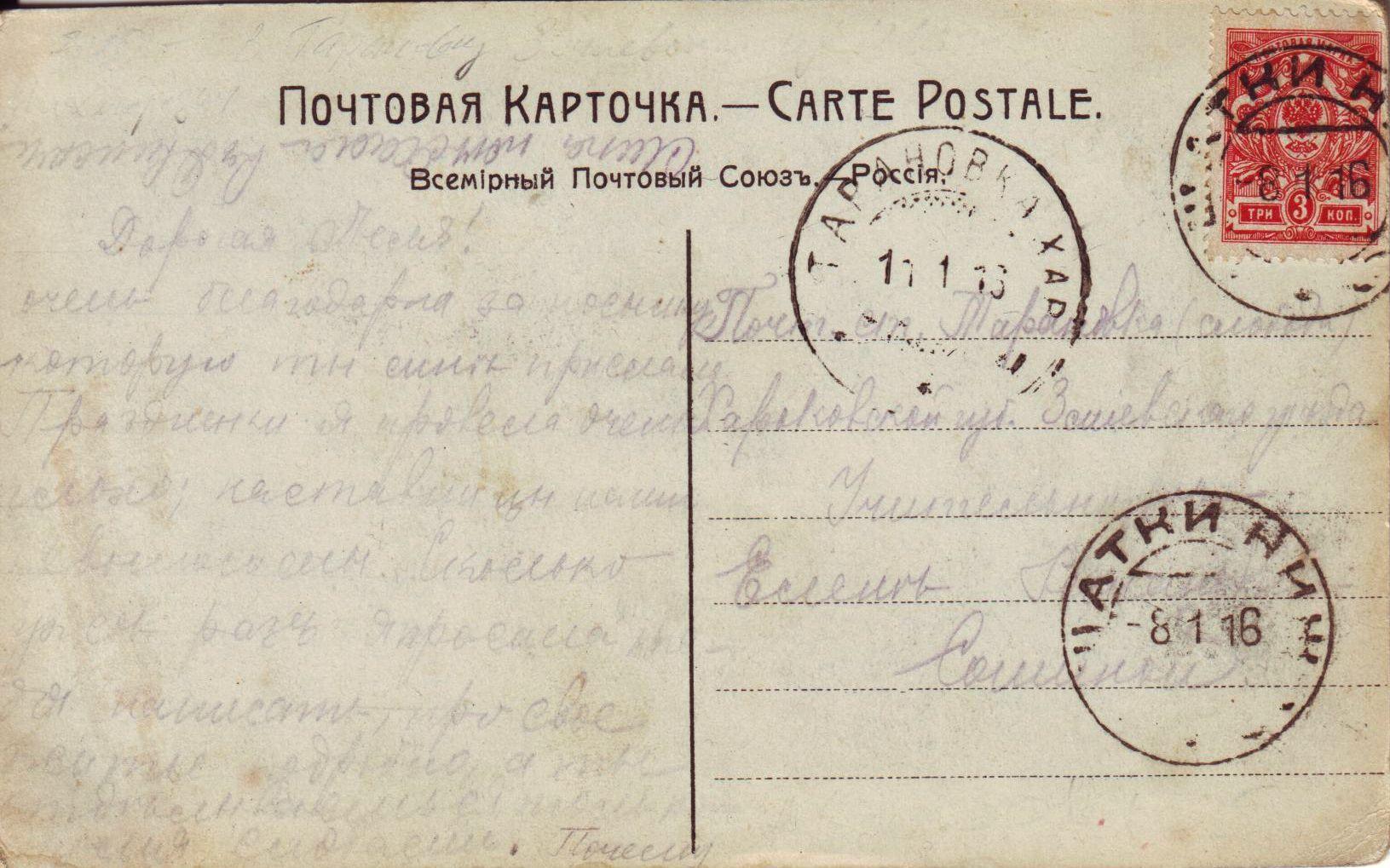 Что пишут на открытках почтовых 99
