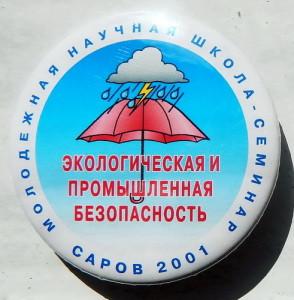 С108 Саров Экологическая безопасность 2001