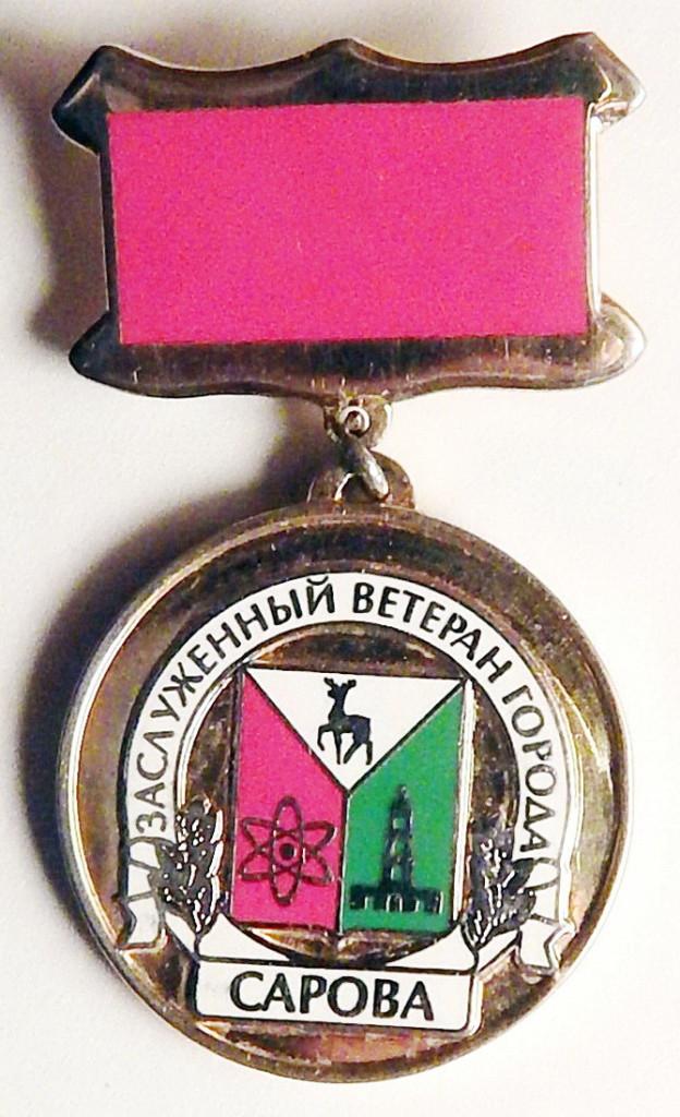 С115 Заслуженный ветеран Саров